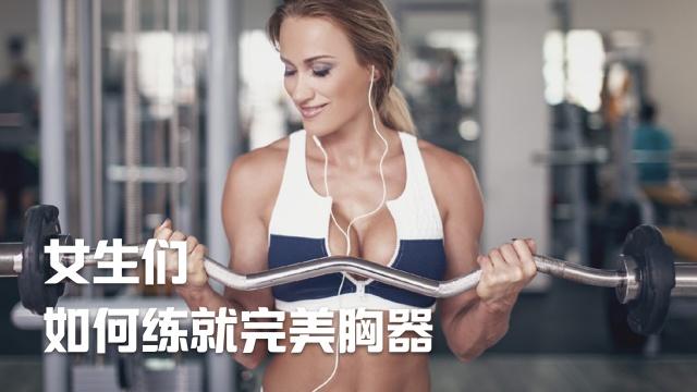 女生怎样练就美好胸器?
