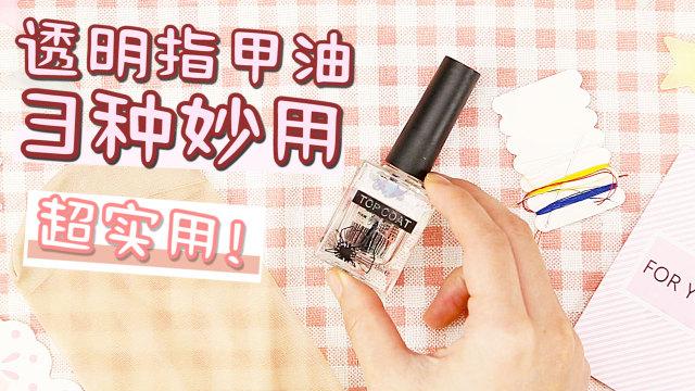 超实用!透明指甲油的3种妙用