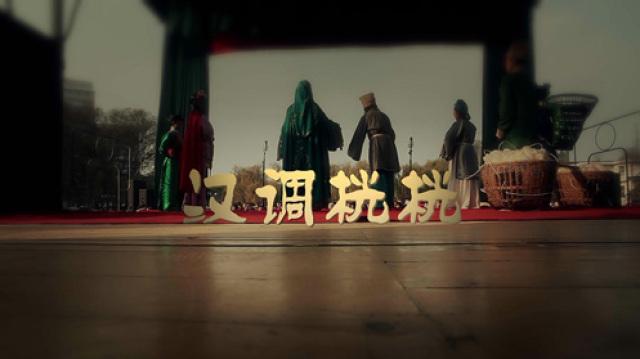中国故事:古老的汉中之音