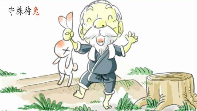 早教识字:守株待兔的故事