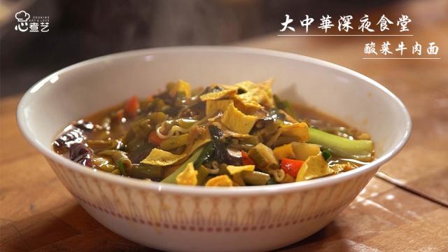 大中华深夜食堂:地道酸菜牛肉面