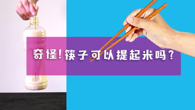奇怪!筷子可以夹起一桶米吗?