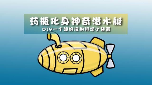 有趣!用小药瓶做个神奇潜水艇