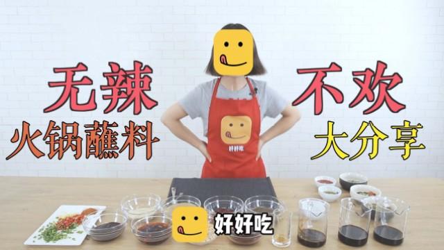 吃了10年火锅,才会调火锅蘸料!