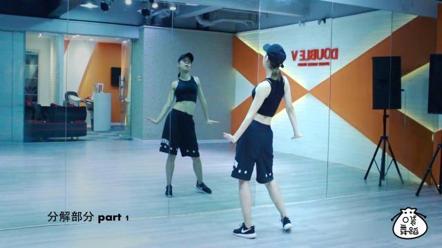 《zutter》舞蹈分解教学part1