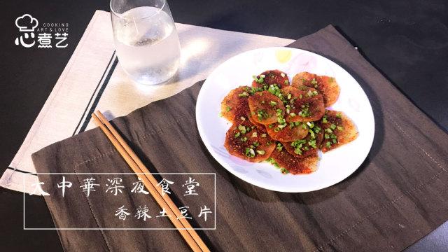 大中华深夜食堂:香辣土豆片