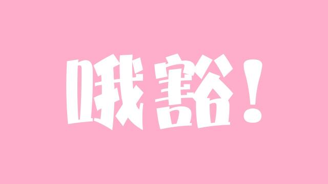 """重庆人常说的""""哦豁""""是什么意思?"""