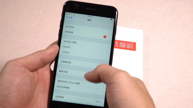 10秒彻底屏蔽iPhone系统更新提示!