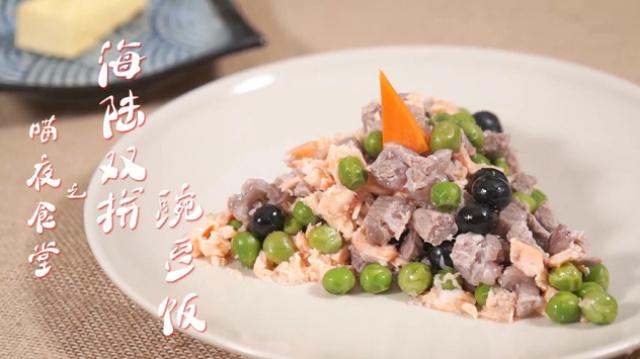 海陆双拼豌豆饭,给猫主子双份爱!
