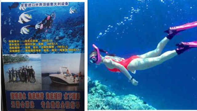 暗访青岛潜水俱乐部