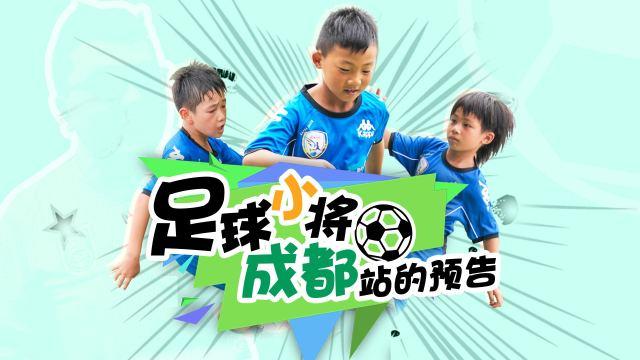 中国足球小将下一站确定了,成都!
