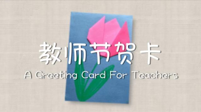 把对老师的爱做进手工:教师节贺卡
