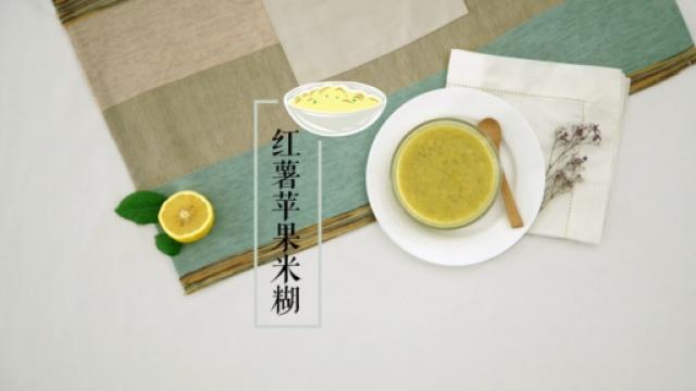 宝宝辅食教程:红薯苹果米糊
