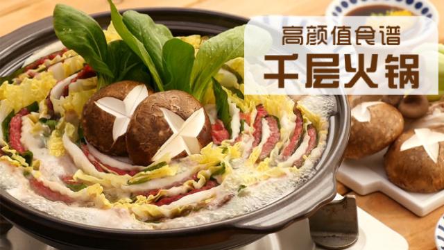 减肥的专属火锅,不长肉不忽悠~