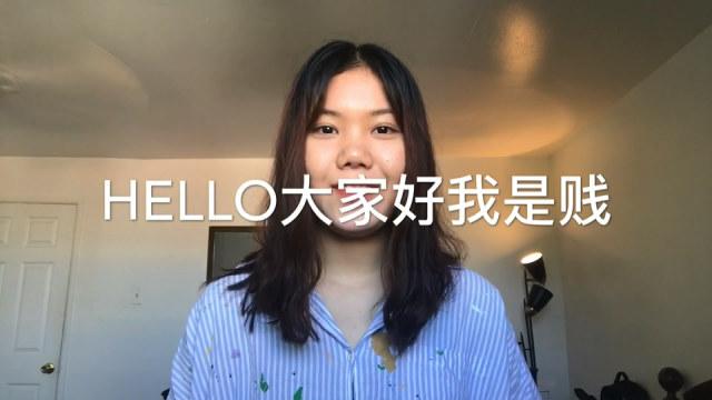 在美中国留学生一天的衣食住行!