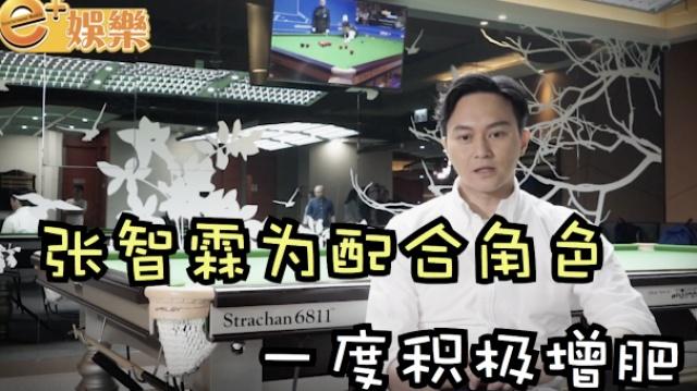 张智霖为配合角色一度积极增肥!