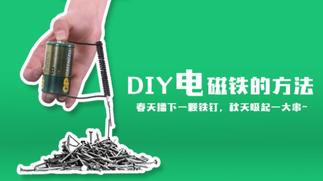 DIY电磁铁的方法,简单5步教你做