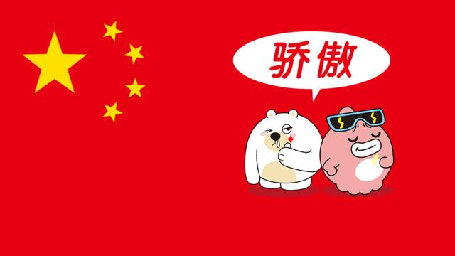 作为一名中国人,我到底有多自豪?