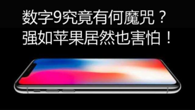 iPhone X其实是iPhone 10?