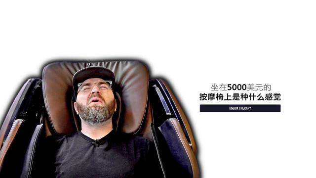 坐在5000美元的按摩椅上