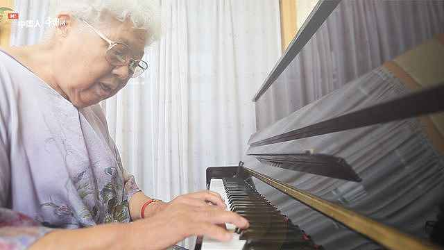 耄耋钢琴梦