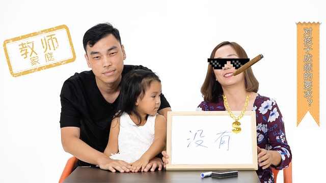 北京教师妈妈:孩子成绩从来不差