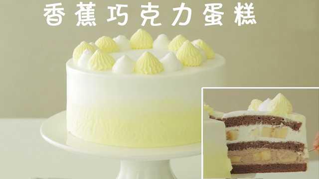 香蕉巧克力蛋糕,简单的配方!