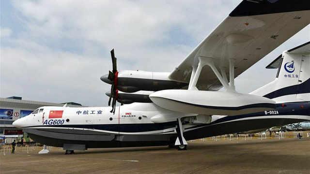 中国造世界最大水上飞机