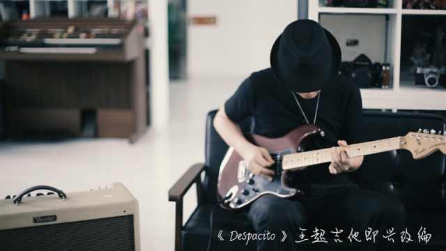 【Despacito】超赞吉他改编