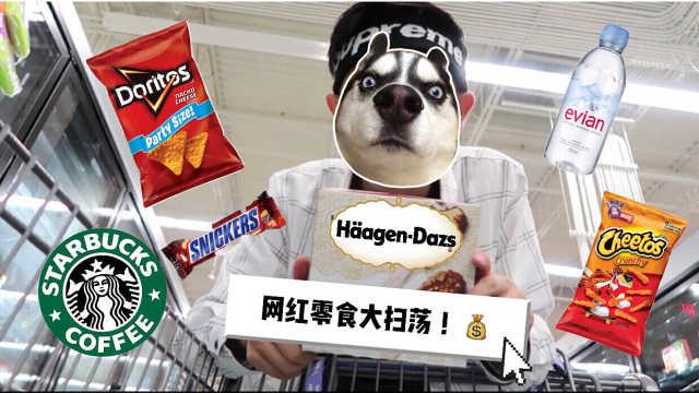 留学小哥逛美国超市,量大又便宜