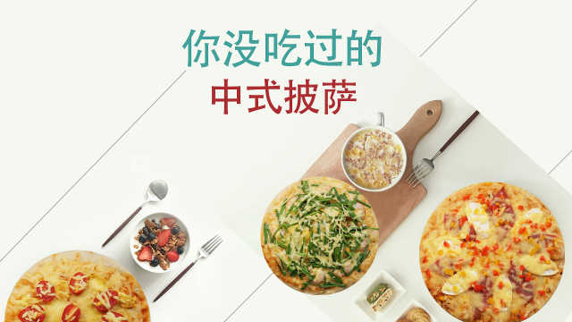 你没有吃过的中式披萨