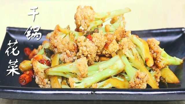 《鱼大厨教你学做菜》之干锅花菜