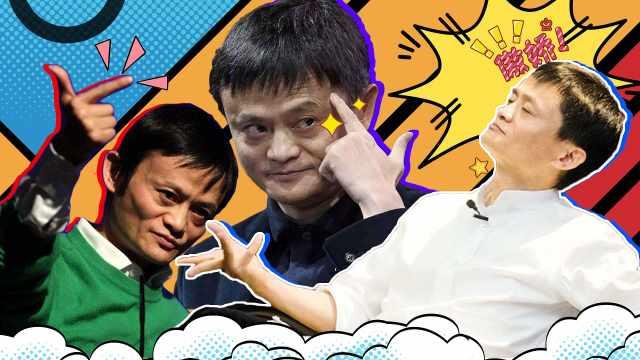 马云爆金句,网友啪啪打脸:玩呢?