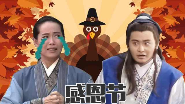 恶搞配音《白蛇传》:感恩节祝福语
