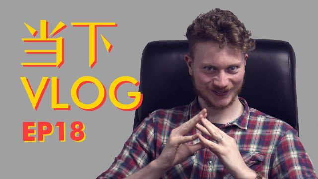 当下Vlog EP08 你的留言我们都有看
