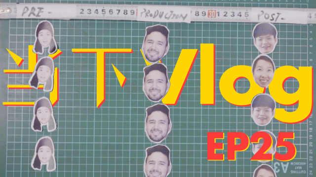 当下Vlog EP15 一个工作室的诞生