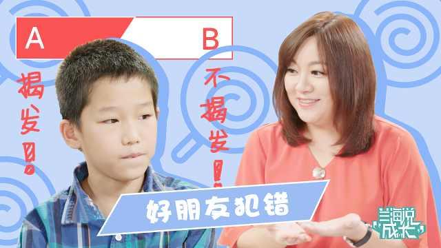 如何解答孩子的困惑?