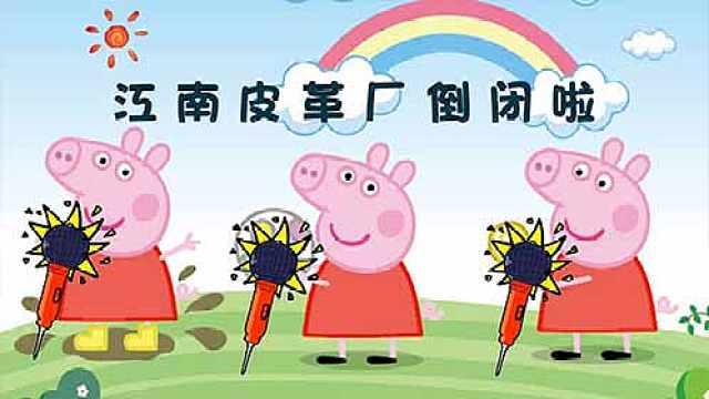 小猪佩奇最新才艺大比拼,笑喷了!