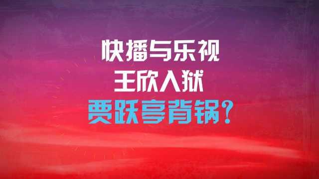 快播王欣到底恨不恨贾跃亭?