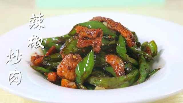 《鱼大厨教你学做菜》之辣椒炒肉
