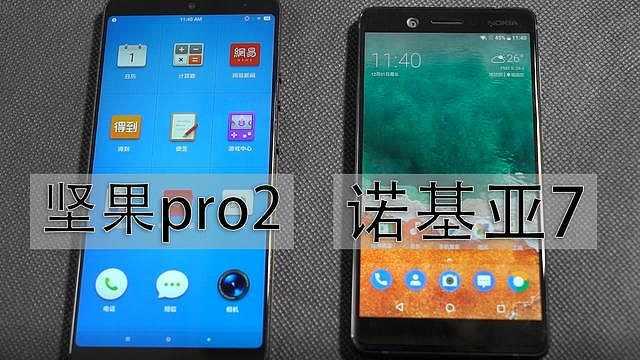 诺基亚7对比坚果Pro2,差别真大!