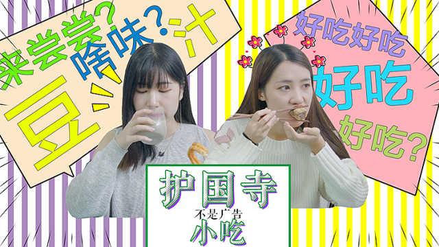 学姐测评第六回:豆汁尝鲜!