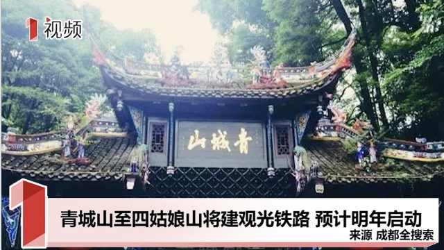 青城山至四姑娘山将建观光铁路