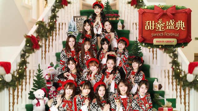 SNH48 《甜蜜盛典》MV温暖来袭!