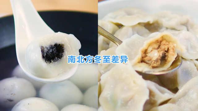 冬至大如年,北方吃饺子南方吃汤圆