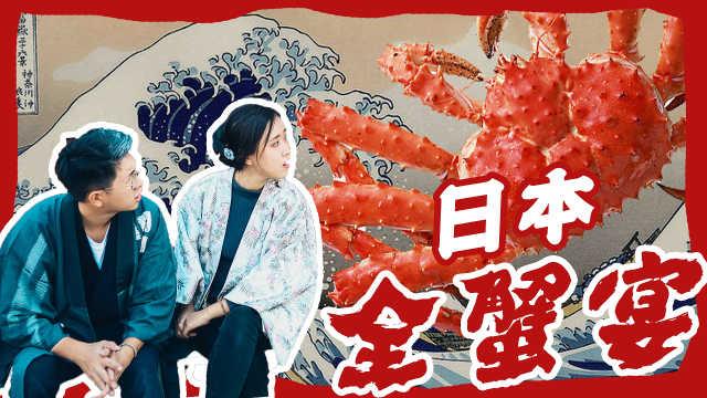 日本网红餐厅全蟹宴大试吃