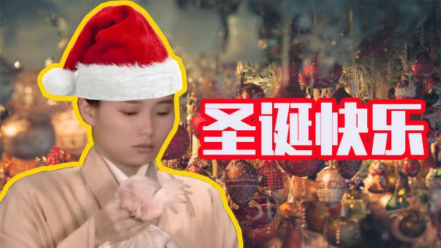 圣诞节晚餐许仙要吃鸡?