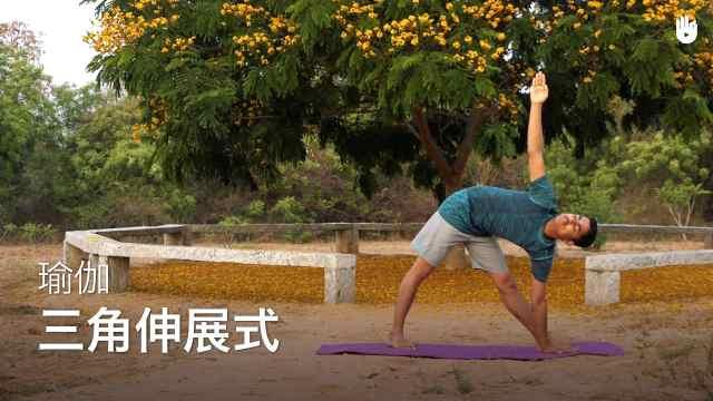 sikana瑜伽教程:三角伸展式
