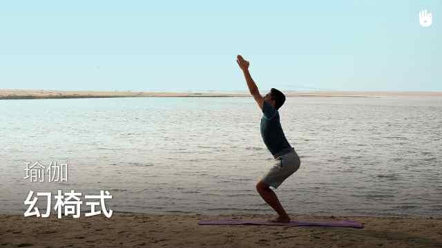 sikana瑜伽教程:幻椅式