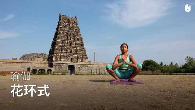sikana瑜伽教程:花环式